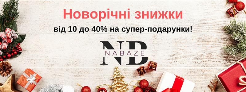 Подарки от Nabaze: новогодние скидки от 10% до 40%
