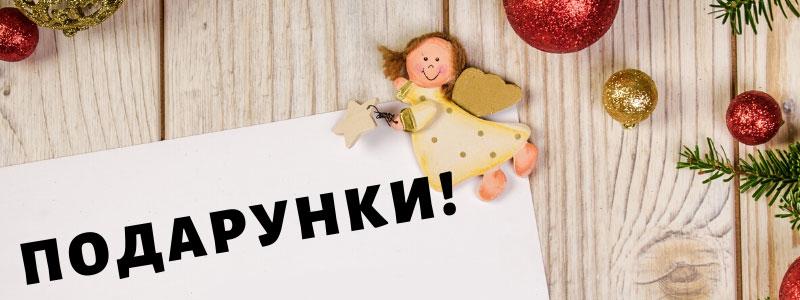Розыгрыш подарочных сертификатов ко Дню Святого Николая и Новому году