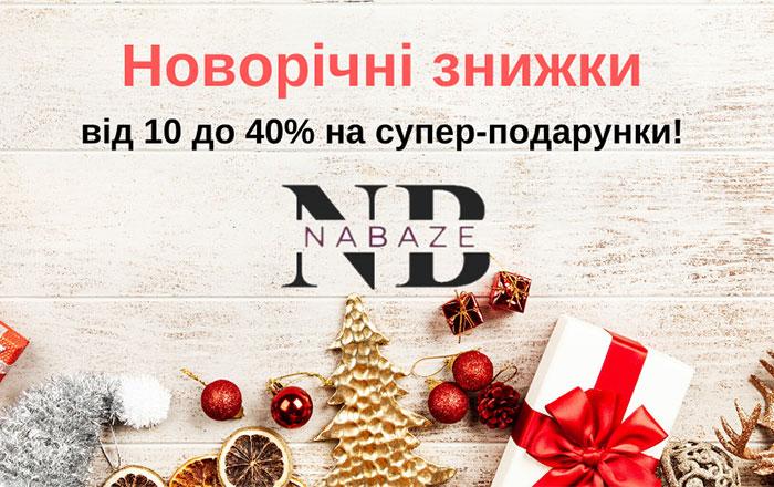 Новогодние скидки от Nabaze: от -10% до -40% на супер-подарки!