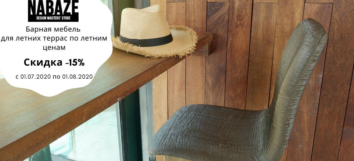 Барная мебель для летних террас по летним ценам!