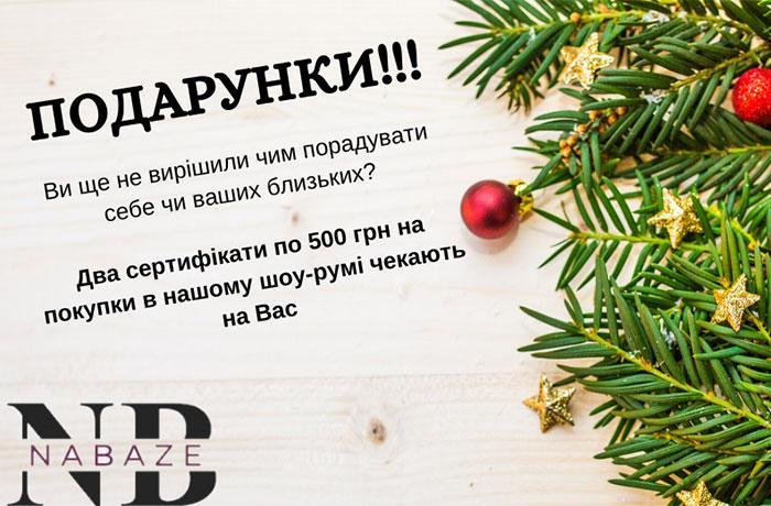 День Святого Николая и Новый год с Nabaze!